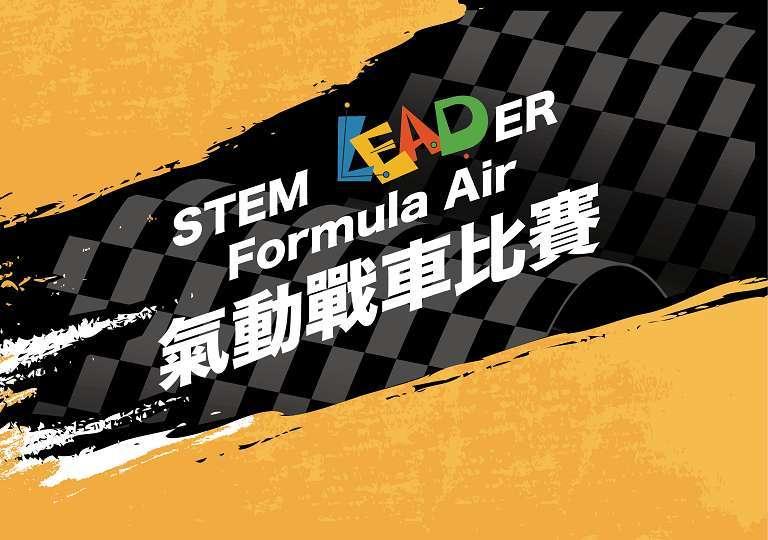 Lead Lab STEM LEADer Formular Air 氣動戰車比賽